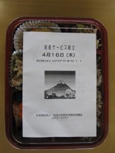 お弁当パッケージ