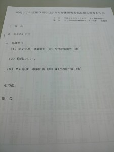理事会次第_n