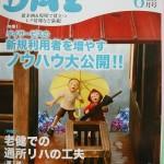 201604  月刊デイ表紙