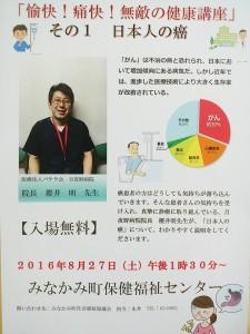 20160827 講演会チラシ