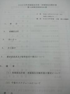 第1回策定懇談会次第_n