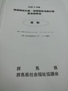 計画策定研修会資料_n
