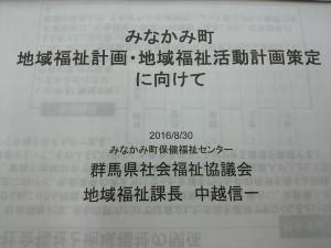 第1回策定懇談会資料n